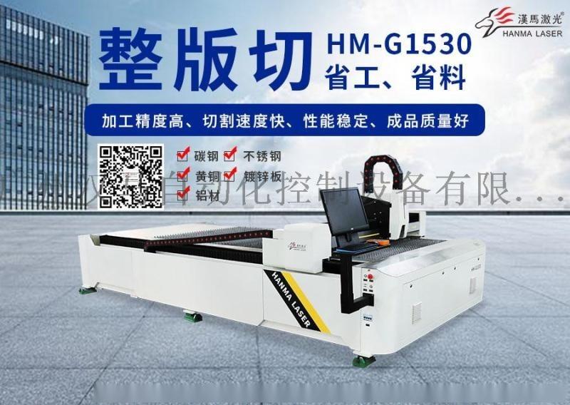 光纤激光切割机 钣金碳钢不锈钢1000瓦切板机