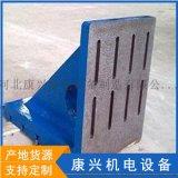廠家供應 直角鑄鐵靠鐵 直角鑄鐵彎板 孔型鑄鐵彎板