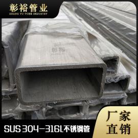 100*200*4.8拉丝316不锈钢厚壁方矩管