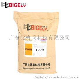比格莱钢铁常温电解除油粉 高效电解脱脂粉