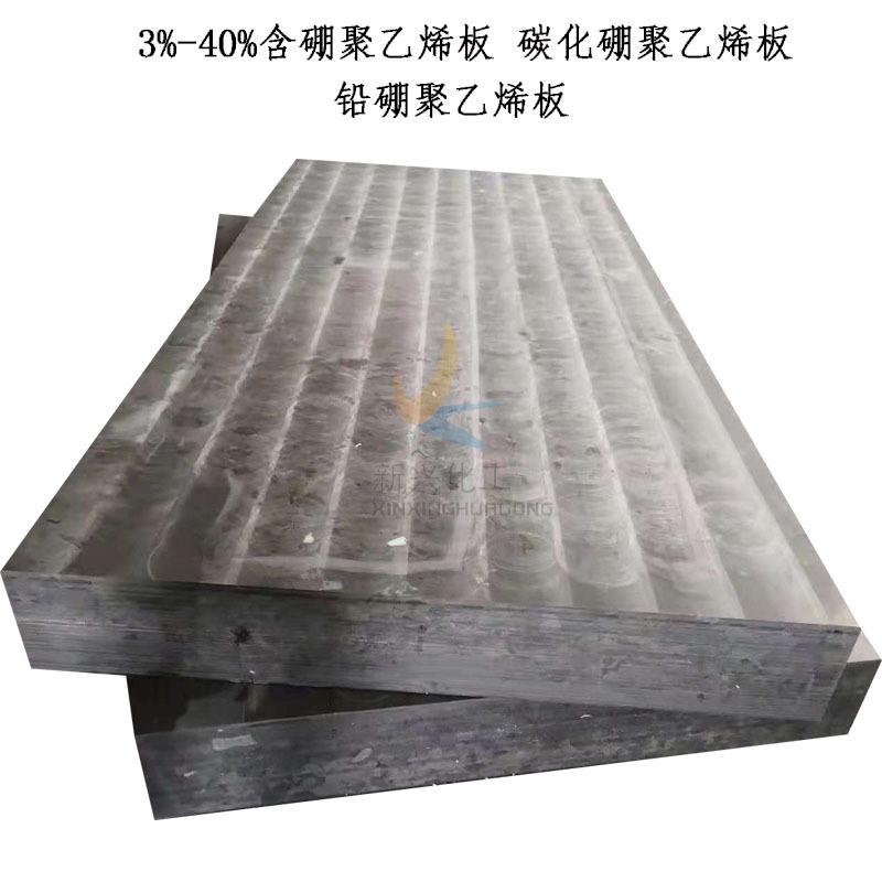 德陽含硼聚乙烯板特性