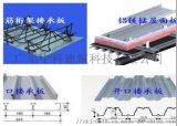 广东钢筋桁架楼承板厂家、广州钢筋桁架楼承板厂家