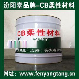 CB柔性防水防腐材料、CB柔性材料, 内外墙防水防潮