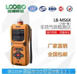 LB-MS6X泵吸六合一多氣體檢測儀 廠家直銷