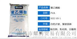 供应江西皖维聚乙烯醇(PVA), 建筑粘合剂