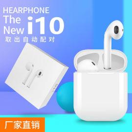 i10 tws蓝牙耳机 黑科技运动无线迷你