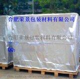 设备包装真空铝箔袋出口机器防潮包装铝箔袋木箱防潮包装铝箔编织布