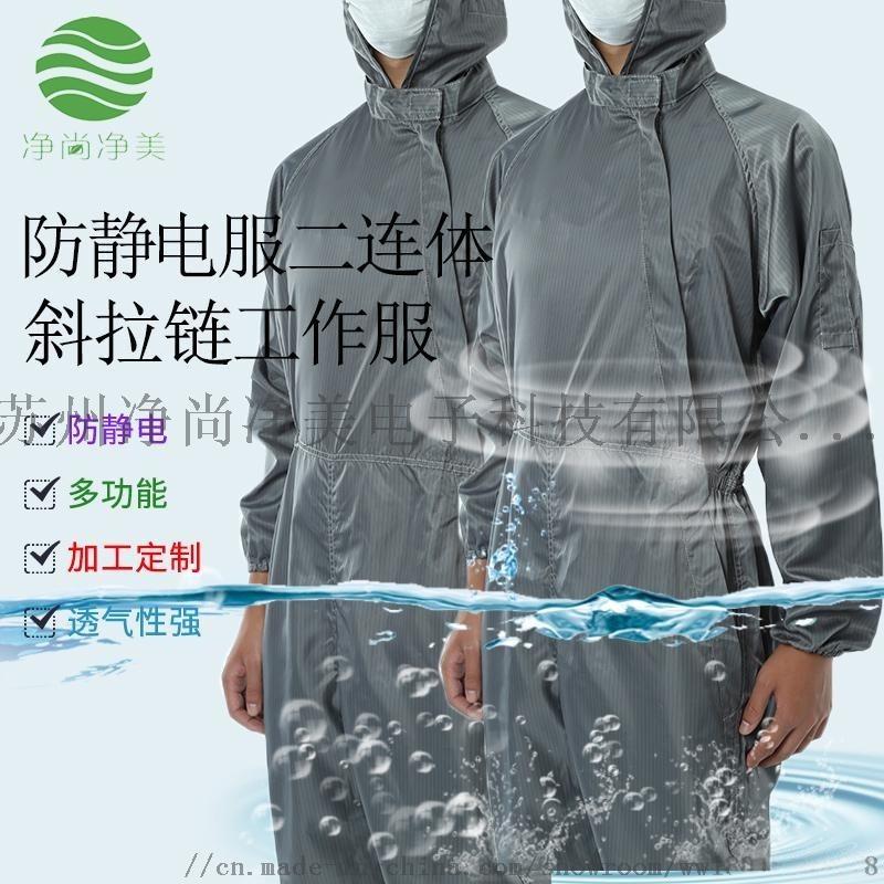 防静电服连体服 无尘服  生产厂家 苏州净尚净美