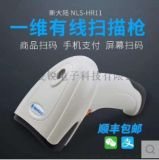 新大陆扫描设备NLS-HR11批发零售