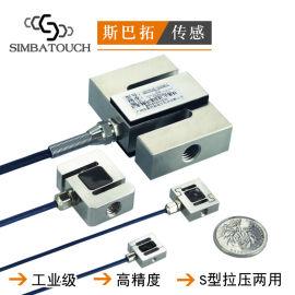 进口斯巴拓S型高精度防水拉压力传感器测力称重