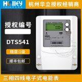 三相四线多功能电表杭州华立DTS541精度1级3*220/380V 3*1.5(6)A