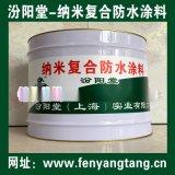 纳米复合防水涂料、耐酸、耐碱、耐盐
