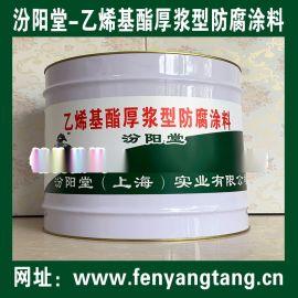 乙烯基酯厚浆型防腐涂料、工业水处理系统耐酸碱盐
