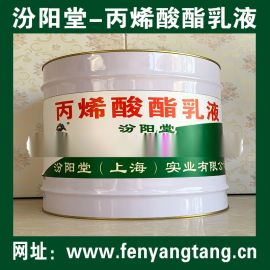 丙烯酸酯乳液、良好的防水性、耐化学腐蚀性能