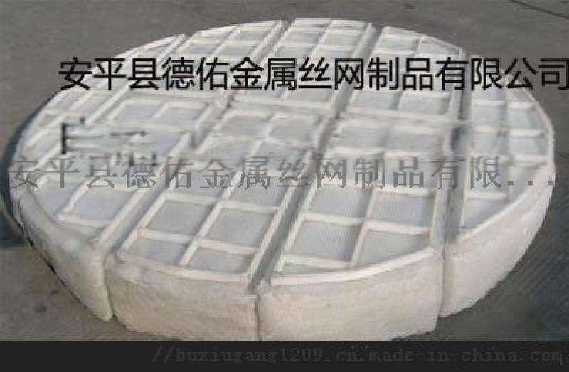 上装式脱硫塔除雾器-304丝网除雾器