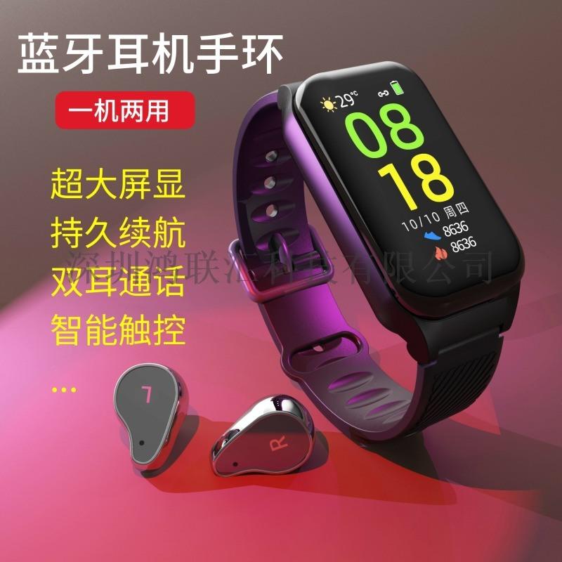 廠家直銷智慧手環無線藍牙耳機多功能通話手錶