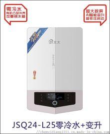 12升14升16升恒温式智能变升燃气热水器厂家招商