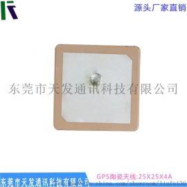 型号25*25*4 GPS陶瓷天线 天发天线