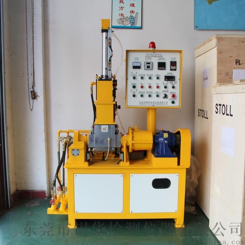 热销款 小型开合式密炼机  橡胶混合机