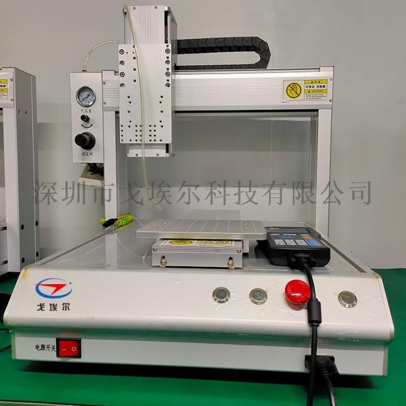 深圳充電寶殼體點膠加工