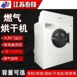 天然气加热型工业布草烘干机,洗衣房烘干设备