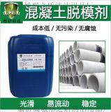 混凝土脱模剂TZD-1036