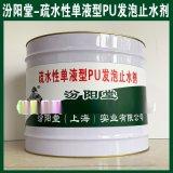 疏水性单液型PU发泡止水剂、厂价直供、批量直销