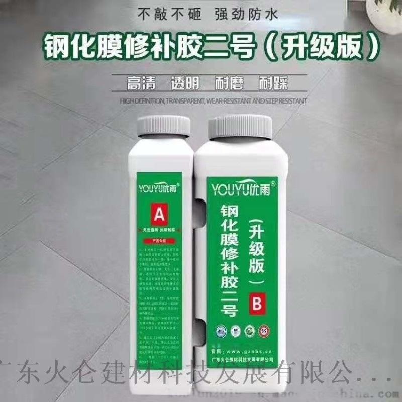 優雨室內瓷磚面修補膠補漏材料廠家直銷