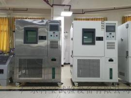 800L高温低温试验箱 显示屏高低温箱