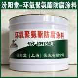 环氧聚氨酯防腐涂料、涂膜坚韧、粘结力强、抗水渗透