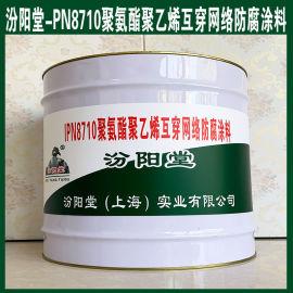 IPN8710聚氨酯聚乙烯互穿网络防腐涂料、工期短