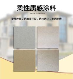 质感漆(拉毛型)外墙漆 涂料厂家 油漆厂