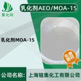 乳化剂MOA系列 羊毛脱脂织物净洗洗涤