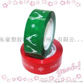 印刷定制文具胶带 定制胶带 圣诞装饰胶带 印刷胶袋