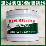 柔性厚漿型乙烯基酯樹脂防腐塗料、良好的防水性