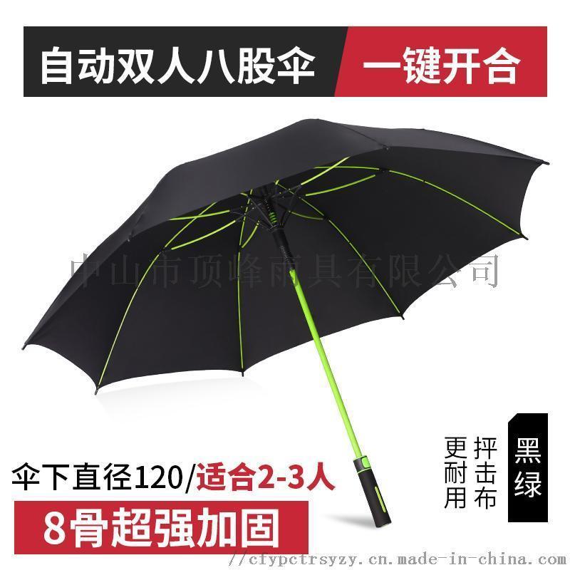 顶峰广告伞定制-源头厂家-男士长柄全自动雨伞