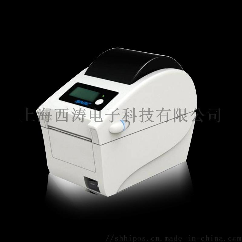 新北洋BTP-L520热敏条码/标签打印机