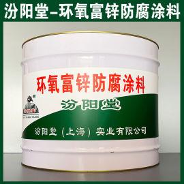 环氧富锌防腐涂料、防水,防漏,性能好