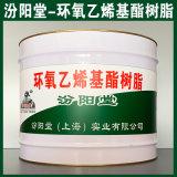 环氧乙烯基酯树脂、防水,防漏,性能好