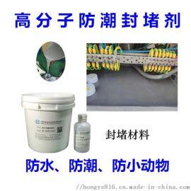 电气柜高分子封堵材料防潮封堵剂