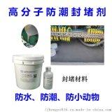 電氣櫃高分子封堵材料防潮封堵劑