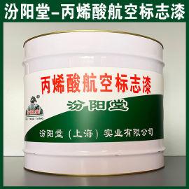 丙烯酸航空标志漆、生产销售、丙烯酸航空标志漆、涂膜