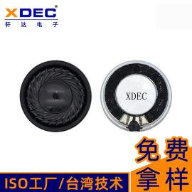 轩达厂家直销28MM 4欧2W扬声器喇叭