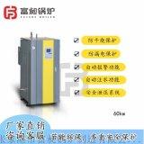60KW蒸汽发生器,免检电蒸汽锅炉,电蒸汽锅炉,