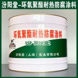 环氧聚酯耐热防腐涂料、生产销售、涂膜坚韧