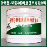 環氧導靜電自流平地面塗料、生產銷售、塗膜堅韌
