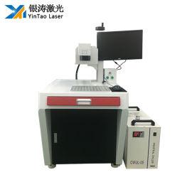深圳液晶屏激光 射机机 薄片陶瓷紫外激光打标机