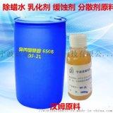溼潤劑原料   醯胺和異構醇油酸皁可以配製除蠟水