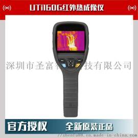 优利德UTi160G监测红外热像仪