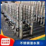 海水大流量取水不鏽鋼潛水泵_選型_參數_品牌